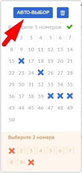 выбор чисел в ЕвроДжекпот